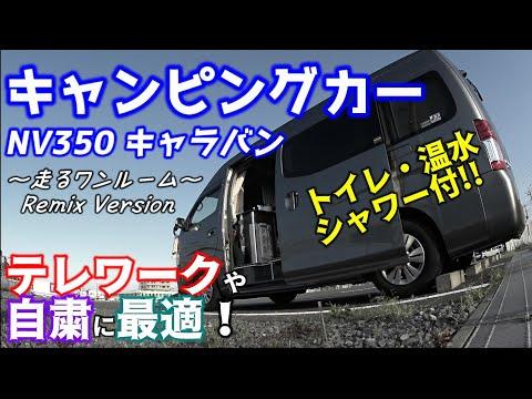 25 走るワンルーム<Remix Version>日産NV350キャラバン・キャンピングカー レクビィ・イゾラ(ISOLA) – YouTube キャンピングカー,4WD,SUV自動車の口コミ・評判まとめ